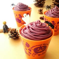 ハロウィン/モンブラン/プリン/紫芋 さつまいもに紫芋パウダーを練りこんだ紫芋…