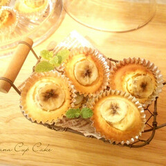 バナナ/カップケーキ/トースター 中高生のころに作っていた、当時の数少ない…