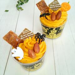ハロウィン/かぼちゃ/トライフル ハロウィン仕様のカップに、食べやすくカッ…