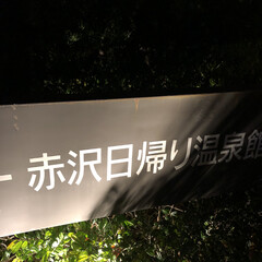 「日帰り赤沢温泉♨️ 行ってきました😊 な…」(4枚目)