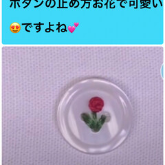 可愛ボタンの付け方 このボタンの止め方四つ穴で作れます❣️ …(1枚目)