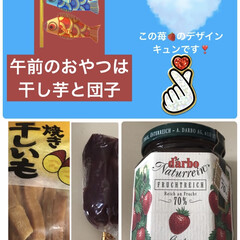 苺🍓ジャム/今日のおやつ 午前中に買い物普段行かない静岡本社のスー…(1枚目)