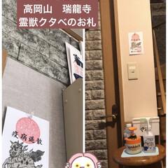 高岡山瑞龍寺疫病退散お札 すかいらーくグループの藍屋で頂いたクタベ…(1枚目)