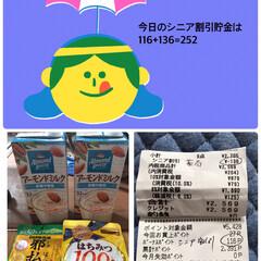 シニア割引貯金/飴 今月のシニア割引貯金昨日は100円でした…(1枚目)