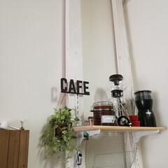 ディアウォール/DIY収納/収納 旦那さんの珈琲用品置き場になっています♪…