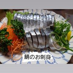 デパ地下グルメ/鯖のお刺身/ばんごはん/リミとも部1期生/リミとも部/おうちごはん 昨日のばんごはん  鯖のお刺身(しめ鯖で…