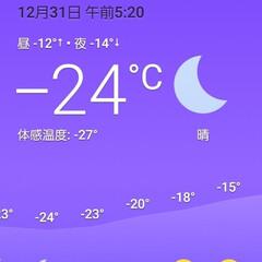 今季最低気温 今朝の気温です。  昨日は-10℃未満だ…