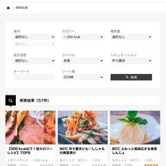 おうちごはん/家族ごはん/おうちレストラン/手料理/簡単料理/簡単レシピ/... 鶏むね肉を使った~200 kcalの作り…
