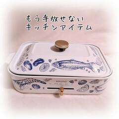 東急ハンズ ブルーノ コンパクトホットプレート ホワイト | BRUNO(たこ焼き器)を使ったクチコミ「我が家で毎週使っている キッチンアイテム…」