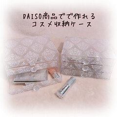 エアリーステイフローレス  パウダーファンデーション (パウダーファンデーション)を使ったクチコミ「DAISO販売商品で作った コスメ収納3…」