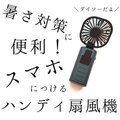 卓上扇風機 卓上ミニファン 二重ファン 大風量 ミニ扇風機USB扇風機 持ち運び便利なUSB扇風機 LIANG 角度調節可能 2段階風量調節 バックケ(米びつ)を使ったクチコミ「スマホにつける⠀ ミニ扇風機!⠀ ⠀ 楽…」(1枚目)