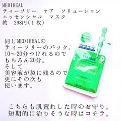 MASKING LAYERING AMPOULE EXCEL TONING SHOT 緑 4ml×3個入り(美容液)を使ったクチコミ「私のお守り⠀ 肌荒れレスキュー⠀ ⠀ た…」(2枚目)