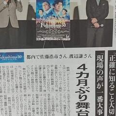 Fukushima50/おしゃれ