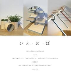 建築家/DIY/植物/多肉植物/鉢植え/インテリア/... 「いえ・の・ば」3組の建築家が提案するワ…
