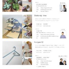 建築家/DIY/ワークショップ/植物/多肉植物/ファッション/... 「いえ・の・ば」3組の建築家が提案するイ…