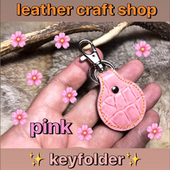 お家でもオシャレ/leathercraft/レザークラフト/革/革製品/革小物/... 世田谷ベース的leather life♬…