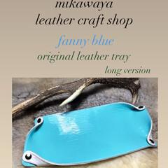 大分/ハンドメイド/レザークラフト/レザートレー/革/革製品/... mikawaya  leather cr…