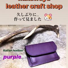 レザークラフト/革製品/革小物/コインケース/小銭入れ/紫/... 三革屋の商品は… 店主が、1から型紙を作…