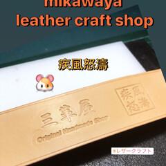 わたしの作業部屋/世田谷ベース/レザークラフト/ハンドメイド/革小物/革製品/... 世田谷ベース的leather life♬…