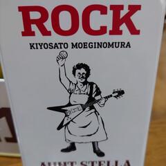 清里ROCK/ステラおばさん 地元で有名なお店(清里ROCK)で有名な…(2枚目)