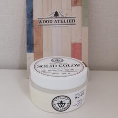 ソリッドカラー  SC-01ホワイト   和信ペイント(Washi Paint)(ニス、ステイン)を使ったクチコミ「和信ペイント株式会社様より リゾットカラ…」(1枚目)