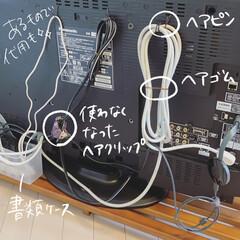 テレビ台/テレビボード/テレビ周り/配線カバー/配線隠し/配線コード/... テレビ裏のコード収納は、家にあるヘアピン…