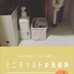 洗面所収納/洗面所/1K/一人暮らし/収納 ついついモノが多くなりがちな洗面所の収納…