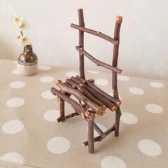 ミニチュア椅子/ミニチュア雑貨/ミニチュア/剪定枝/木の枝/ハンドメイド/... 庭のピラカンサスの剪定枝を使い、 ミニチ…