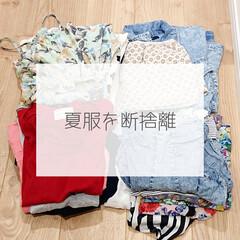 暮らしを整える/生活の知恵/衣類整理/衣替え/夏服/レディースファッション/... こんばんは  服が増えてきたので 夏服を…