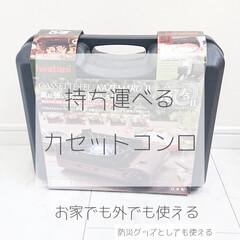 生活の知恵/防災対策/Iwatani/イワタニ/コンロ/カセットコンロ/... Iwataniのカセットコンロ  ケース…