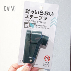 文房具主婦/ダイソーパトロール/ダイソー購入品/ダイソー新商品/ダイソー/DAISO/... 針のいらない DAISOのステープラ  …
